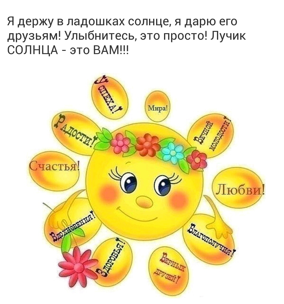Поздравление с добротой для детей