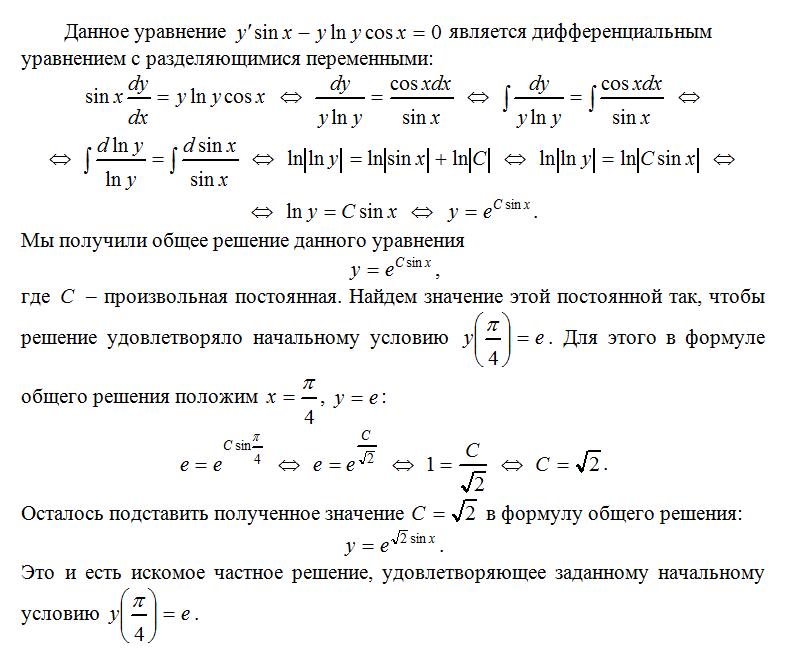 Приближенное решение (1056-1140)