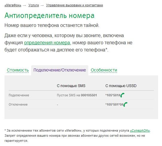 Как сделать свой номер телефона скрытым на мегафон - Leksco.ru