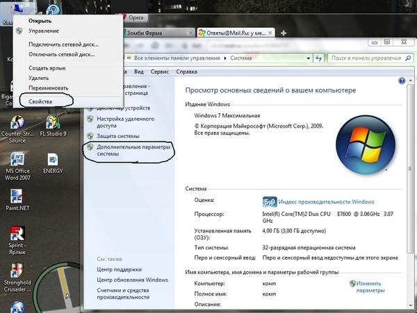 Ответы@Mail.Ru: у меня две ОС. Как сделать чтобы при загрузке компа загружалась нужная ос?