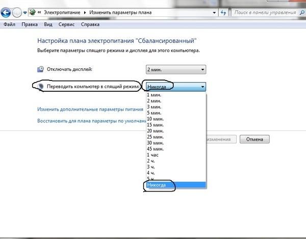 Как сделать спящий режим на виндовс 7 - Pumps.ru