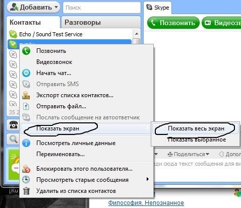 Как сделать в скайпе что бы был виден экран