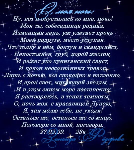 Стих о ночи текст