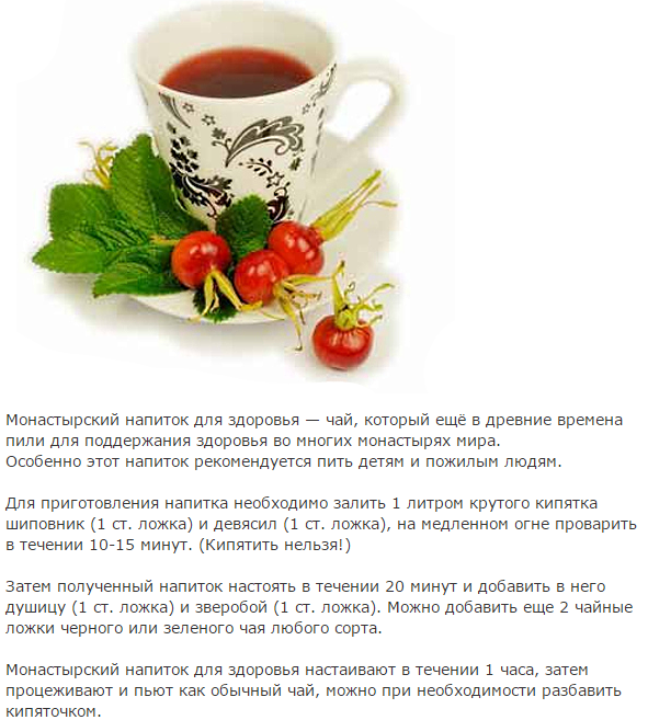 Как найти монастырский чай