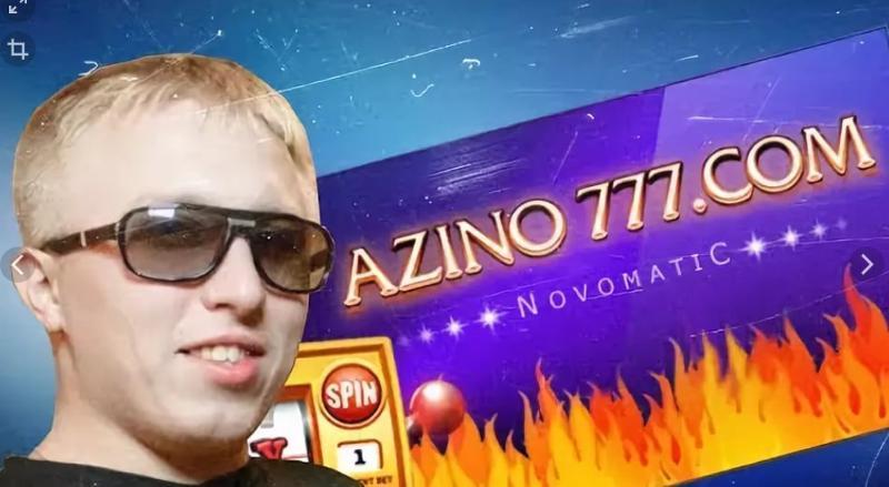 легально ли азино777