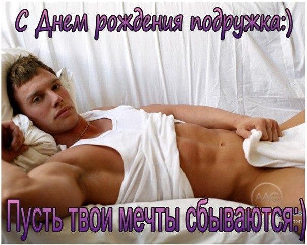 Эротические поздравления мужчины в картинках