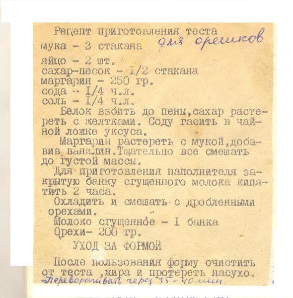 Рецепт печенья орешков в форме на газу
