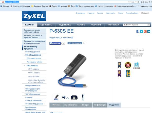 Драйвер zyxel 630s windows 7 64