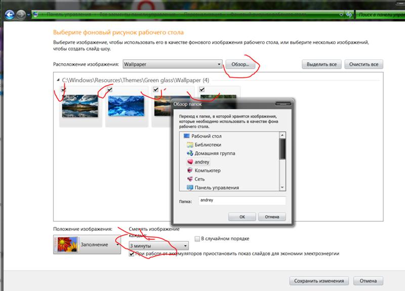 Ответы@Mail.Ru: Как сделать так, чтобы картинка рабочего стола менялось сама собой и чтоб картинки выбирал я?