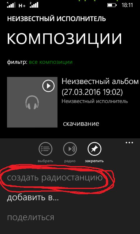 Как создать радиостанцию люмия - Kvartiraivanovo.ru