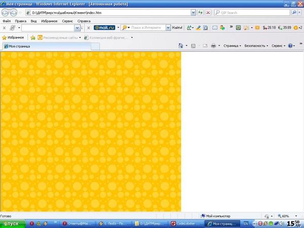 Как сделать фон в html во весь экран