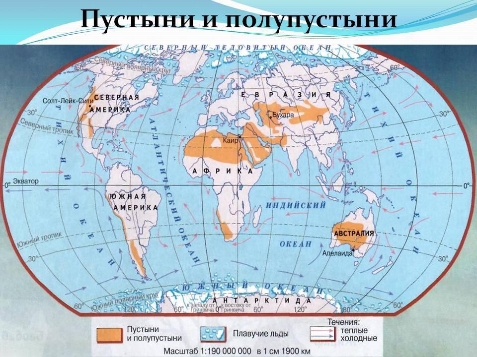 Где находится пустыня карта