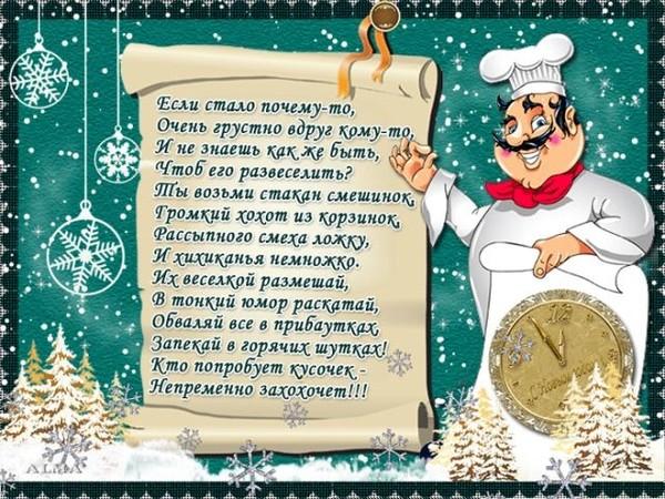 Новый год рецепты и пожеланиями