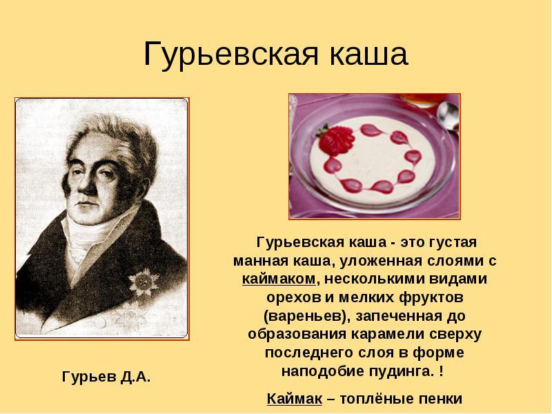 Каша по гурьевски история