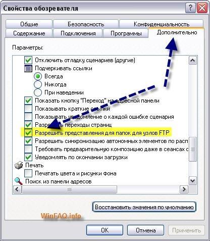 Как сделать отображения русски 641
