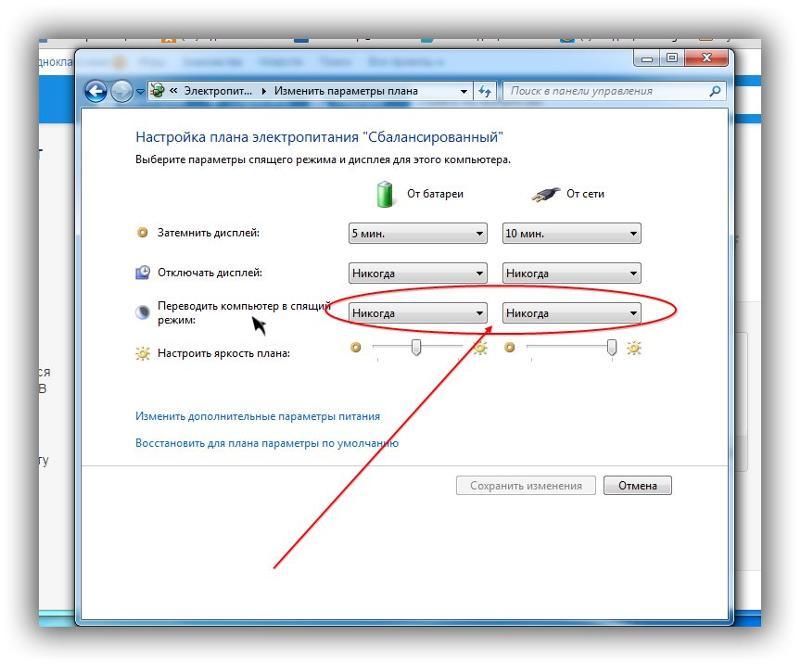 Как сделать что бы комп не уходил в спящий режим на windows 7