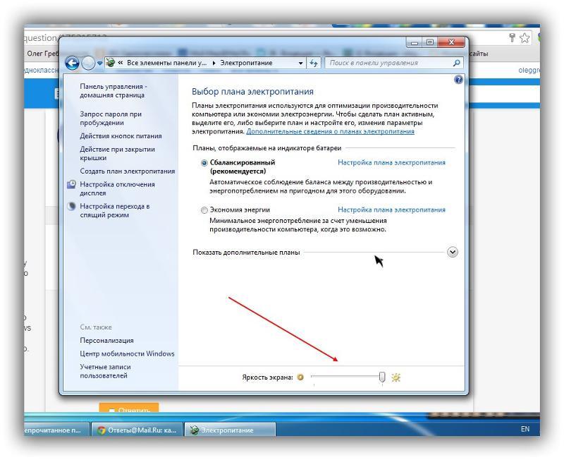 Acer как сделать яркость экрана