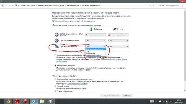 Как сделать чтобы ноутбук при закрытии не переходил в спящий режим