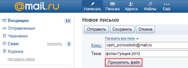 Как отправить на почту одним файлом
