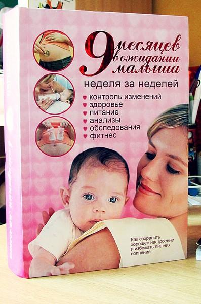 Какую книгу выбрать для беременных 61
