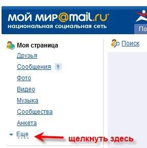 """Ответы@Mail.Ru: Подскажите, как мне сделать доступ на мою страничку в """"Моём мире"""" только для группы друзей?"""