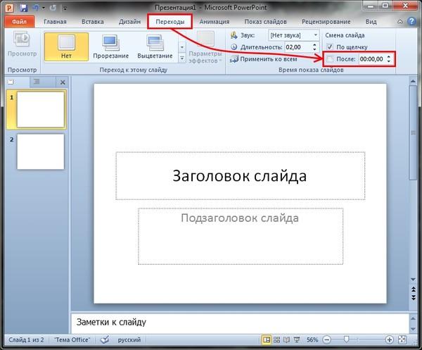 Как в powerpoint сделать так чтобы слайды переключались автоматически