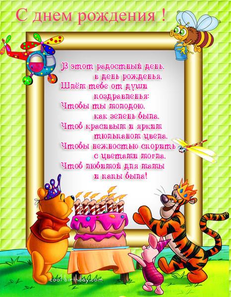 Поздравления воспитателю с днем рождения прикольные 13