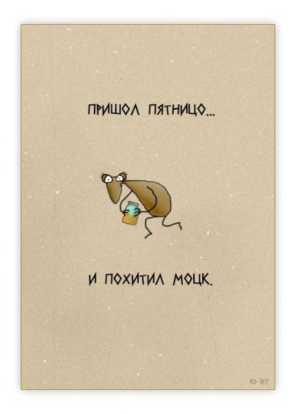 Ответы@Mail.Ru: Пятница-развратница?