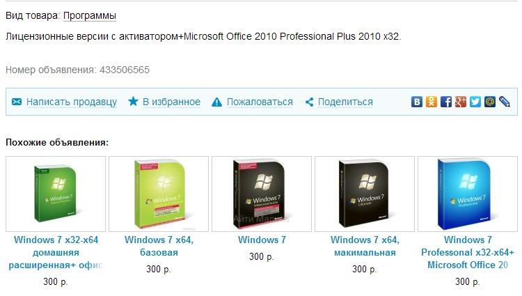 Как создать резервную копию windows 7 на нетбук