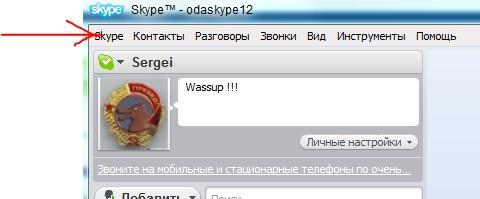 Как сделать адрес для скайп 519
