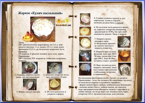 Рецептов как украшать