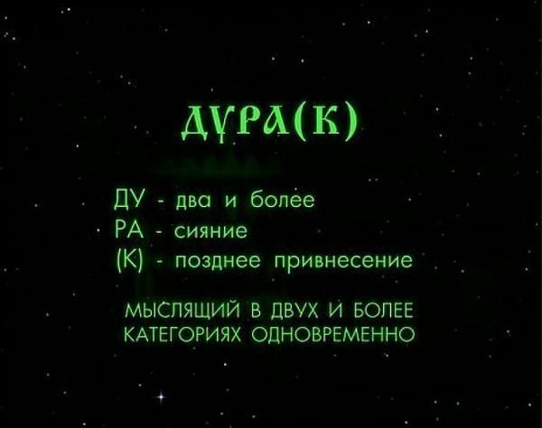 Ответы@Mail.Ru: Чем дурак.. от дуры отличается?