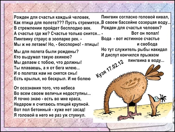 Сочинение человек создан для счастья как птица для полета парадокс - ЗНАТНЫЙ ПЛОТНИК