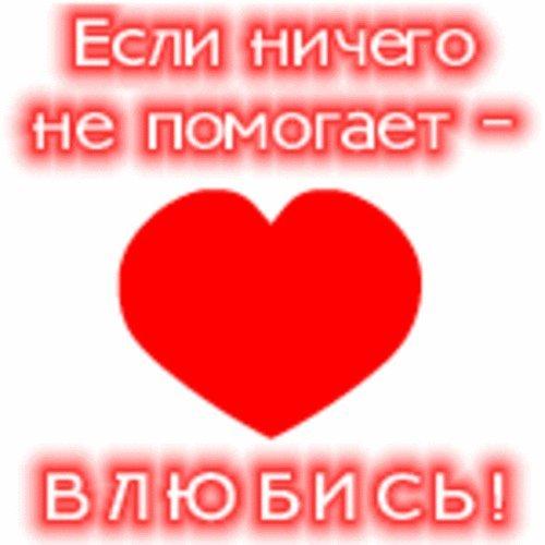 Что делает сердце когда влюбляешься