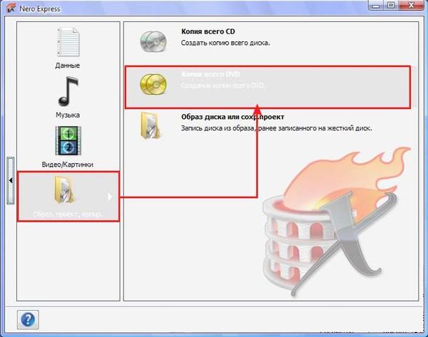 Как сделать копию диска с на windows 7