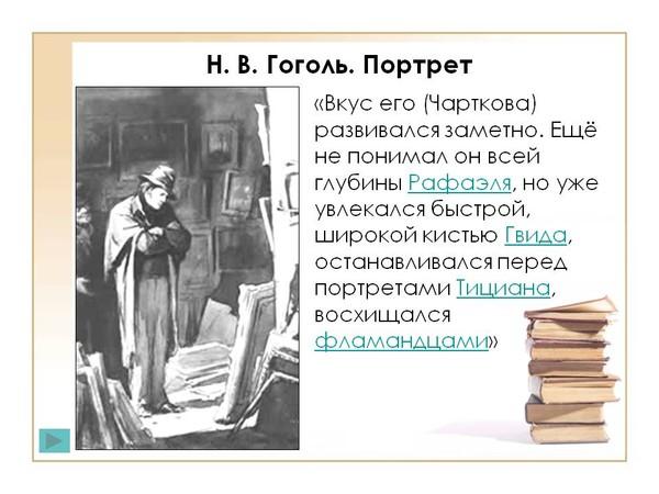 Восстановите порядок иллюстраций в соответствии с сюжетом повести Н.В. Н. В