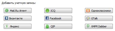 Qip infium - это клиент предназначенный для мгновенного обмена сообщениями