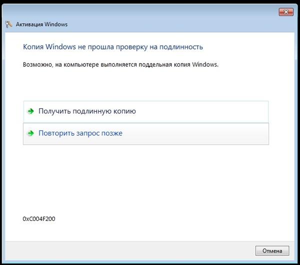 Кряк-активатор windows 7 сборка 7600.