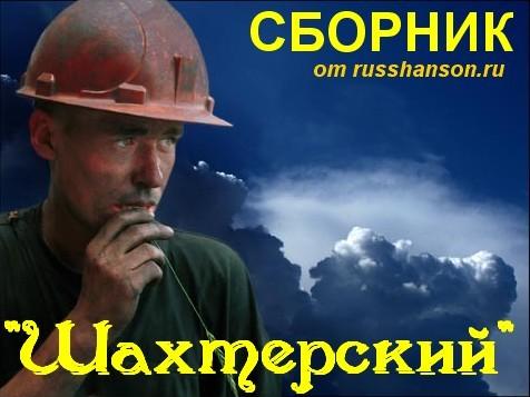 Скачать песню о труде шахтеров