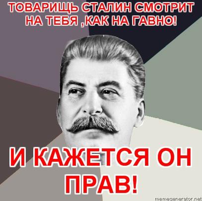 Даст тебе силу дорогу укажет сталин своею рукой