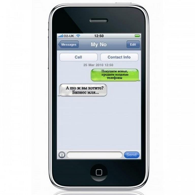 Как сделать рассылку смс iphone