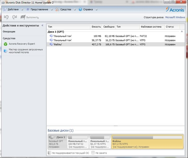Acronis_disk_director_11_home4