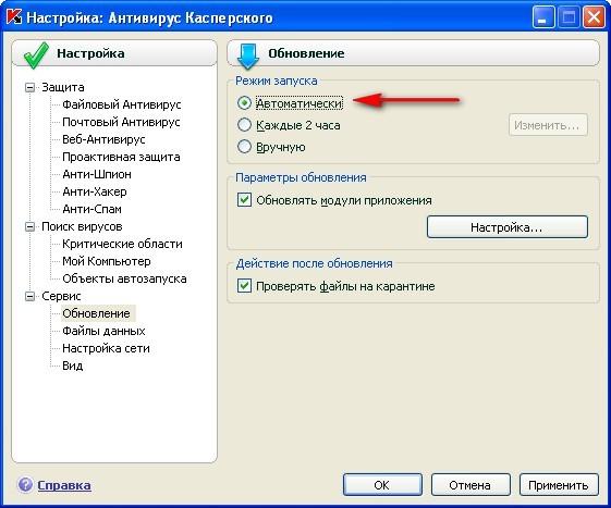 Ответы@Mail.Ru: скажите пожалуйста у меня стоит антивирус касперского 5.0.388 как сделать так чтобы он работал и обновлял базы