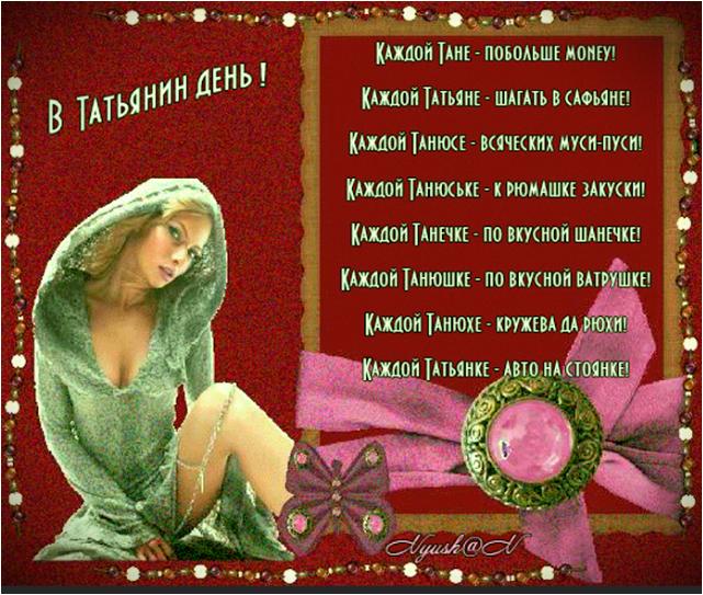 Смс в татьянин день поздравление татьяне