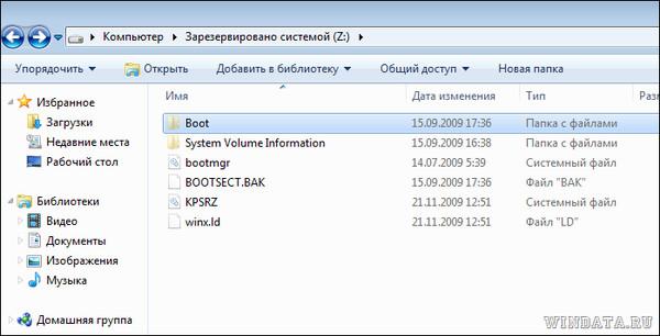 Где находится загрузка в windows xp
