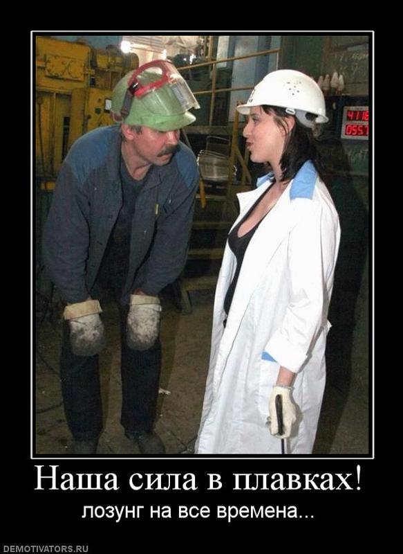 Анекдот про металлурга