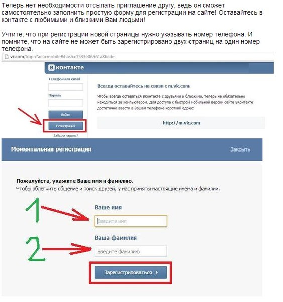 Ответы@Mail.Ru: как загестрировать вконтакт?