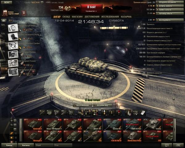 Как сделать world of tanks portable - Gksem.ru