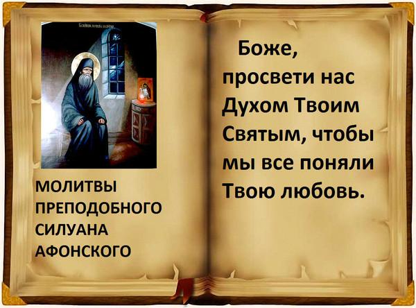 Цитаты из святых книг