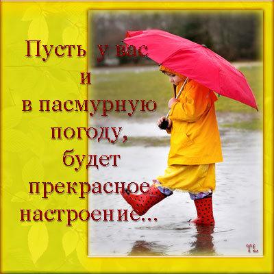 Пожелания хорошего дня в дождливый день